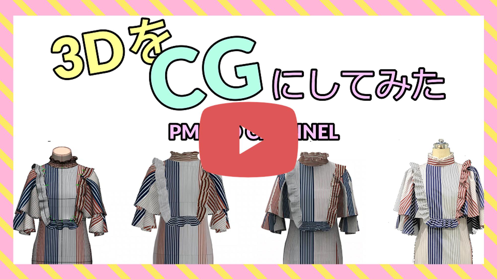 3DCG_thumbnail_youtube.png