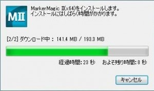 download_patchMR2_C_step5-s